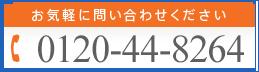 TEL:0120-44-8264